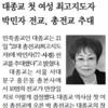 대종교 첫 여성 최고지도자 박민자 전교, 총전교 추대